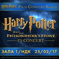 Harry Potter in Concert - Билети ©