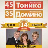 45 години вокална група ТОНИКА - Билети ©