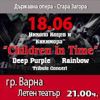 CHILDREN IN TIME - Билети ©