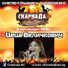 ЦЕЦА ВЕЛИЧКОВИЧ - Билети