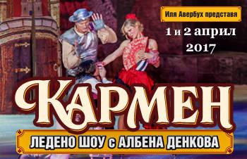 КАРМЕН - ледено шоу с Албена Денкова