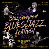 BLAGOEVGRAD BLUES & JAZZ - Билети ©