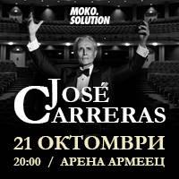 JOSE CARRERAS - Билети ©