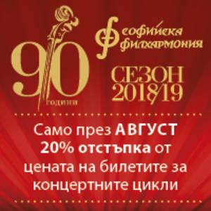 BGR_Sofiaiska filharmony19 - Билети - ©