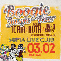 BOOGIE JUNGLE FEVER & LIVE BAND - Билети ©
