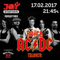 AC/DC TRIBUTE by THE ROCK - Билети ©
