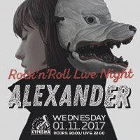 Rock'N'Roll Live Night: ALEXANDER - Билети ©