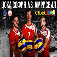 VOLLEY ROCK NIGHT - ЦСКА – AMRISWIL - Билети ©