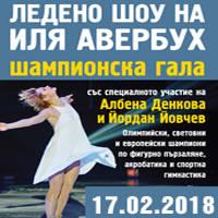 ШАМПИОНСКА ГАЛА - Билети ©