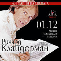 Richard Clayderman - Билети ©