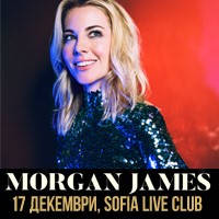 MORGAN JAMES - Билети ©