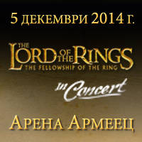 Lord Of The Rings in Concert - Билети ©
