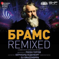 Брамс remixed - Билети ©