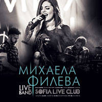 Mihaela Fileva Live Band - Билети ©