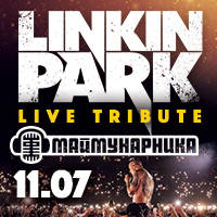 Linkin Park Tribute - Билети ©