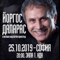 GEORGE DALARAS - Tickets ©