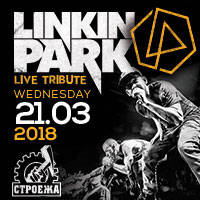 LINKIN PARK - Live Tribute - Билети ©
