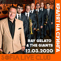 Ray Gelato & The Giants! - Билети ©