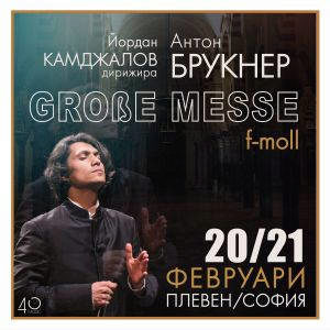 БРУКНЕР Grosse Messe f-moll @ Oeticket.com