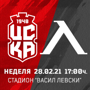BG CSKA28300 - Tickets
