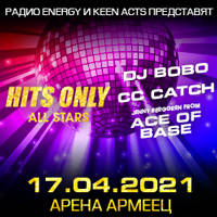 HITS ONLY ALL STARS - Билети ©