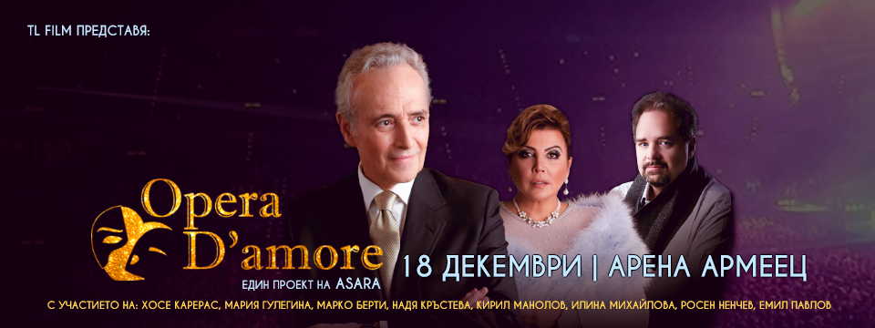 BG Operadamore300 - Tickets