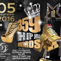 359 HIP HOP AWARDS 2016 - Билети ©