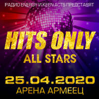 HITS ONLY ALL STARS - Tickets ©