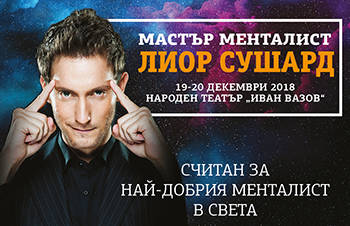 Lior Suchard - LIMITLESS