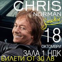 CHRIS NORMAN - Билети ©