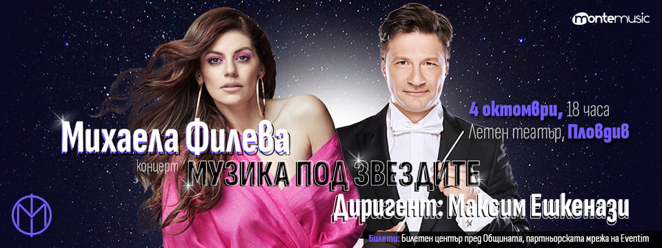 BG Mihaela300 - Tickets