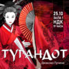 BG Turandot200new - Tickets ©