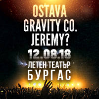 Live : OSTAVA & GRAVITY CO. & JEREMY? - Билети ©