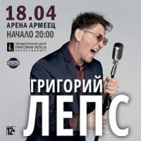 ГР�ГОР�Й ЛЕПС - Билети ©